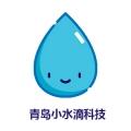 青岛小水滴